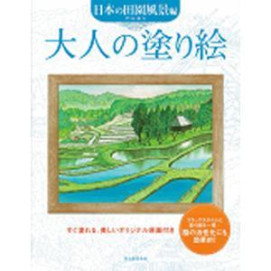大人の塗り絵  大人の塗り絵 日本の田園風景編 kyouzai-j