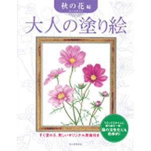 大人の塗り絵  大人の塗り絵 秋の花編 kyouzai-j