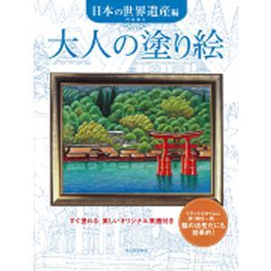 大人の塗り絵  大人の塗り絵 日本の世界遺産編 kyouzai-j