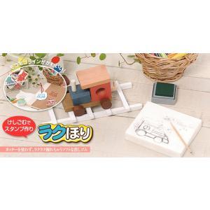 「遊び&創意教材」 けしごむでスタンプ作り『ラクほりセット』|kyouzai-j