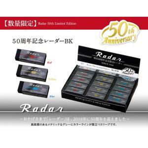 限定消しゴム SEEDシード レーダーRadar 発売50周年記念限定レーダーBLACKブラック(30個入り) kyouzai-j