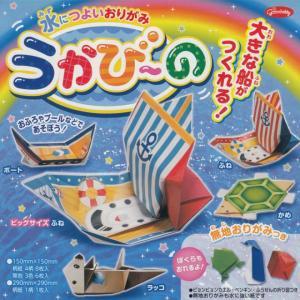 教材 知育玩具 遊び創意 水につよいおりがみ|kyouzai-j