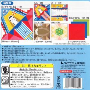 教材 知育玩具 遊び創意 水につよいおりがみ|kyouzai-j|02
