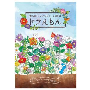 ショウワノート ドラえもん 塗り絵セレクション 24節気 プレミアムキャラ塗り絵|kyouzai-j