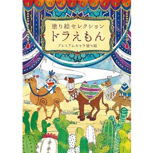ショウワノート ドラえもん 塗り絵セレクション プレミアムキャラ塗り絵 動物|kyouzai-j