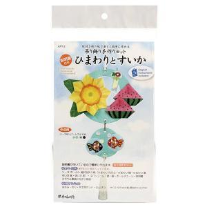ホビークラフト・手作り 吊り飾り 手作りセット ひまわりとすいか 折り紙 工作 kyouzai-j