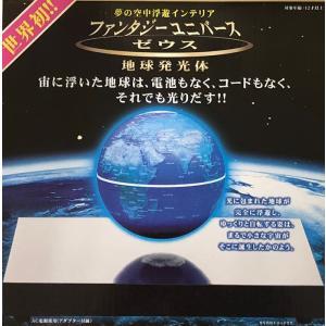 宙に浮く地球儀   テンヨー   ファンタジーユニバース ゼウス   地球発光体|kyouzai-j