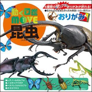 教材 知育玩具 遊び創意 トーヨー 動く図鑑おりがみmoveムーヴ 昆虫おりがみ