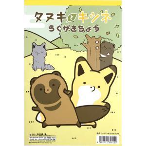 タヌキとキツネらくがきちょう B5サイズ おえかきちょう TOYOトーヨー 310204-120 kyouzai-j