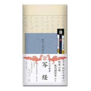 大人の教養 写経(般若心経現代語訳本付き)|kyouzai-j