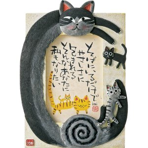 糸井忠晴メッセージアート 黒ねこ親子(そばにいるだけでやさしさに)|kyouzai-j