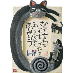 糸井忠晴メッセージアート 黒ねこ親子(何も言わずにいつも支えて)|kyouzai-j