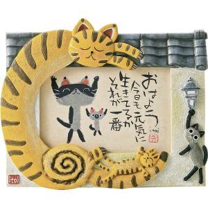 糸井忠晴メッセージアート トラねこのひるね(おはよう今日も元気に)|kyouzai-j