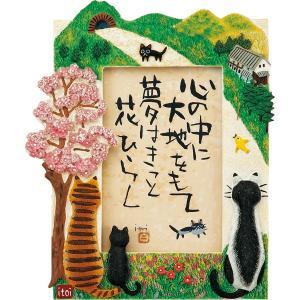 糸井忠晴メッセージアート 旅立ち(心の中に大地をもて)|kyouzai-j