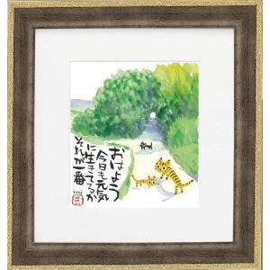 糸井忠晴 メッセージアートフレーム(おはよう)|kyouzai-j
