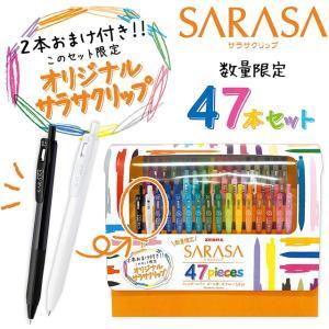 ZEBRAゼブラ 数量限定SARASAサラサクリップ47本セット オリジナルサラサクリップ2本おまけ付き! kyouzai-j