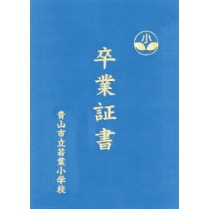 証書ファイル レザー調 B (青)|kyouzaiitiya