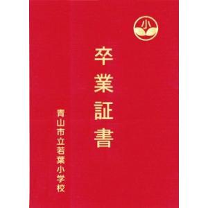 証書ファイル レザー調 B (赤)|kyouzaiitiya