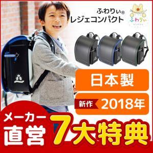 ランドセル ふわりぃ ランドセル 定番モデル レジェコンパクト 男の子用 2017年  クラリーノF A4フラットファイル対応