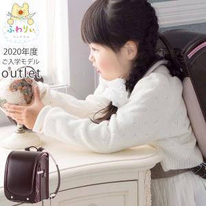【アウトレット】ランドセルふわりぃ tocaco 男の子 女の子 型落ち2020年ご入学モデル 日本...