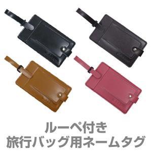 旅行用品♪ルーペ 拡大鏡 虫眼鏡 旅行かばん取り付けネームタグ型 カードタイプ|kyowa-bag