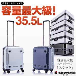 スーツケース 超軽量 TSAロック搭載スーツケース 機内持ち込み適合サイズ キャビンサイズ 4輪Sサイズ 新サイレント(R)車輪 スタック |kyowa-bag