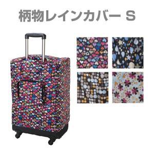 かわいい柄から選べるソフトキャリーケース用レインカバー キャリーバッグ ソフトキャリーバッグ 小型Sサイズ ハート・花柄・ドット柄|kyowa-bag