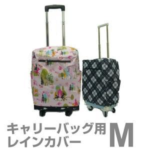 かわいい柄から選べるソフトキャリーケース用レインカバー キャリーバッグ ソフトキャリーバッグ 中型Mサイズ ハート・花柄・ドット柄|kyowa-bag