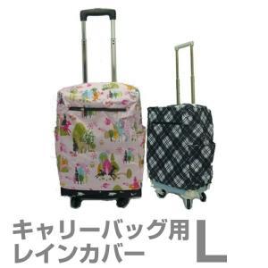 かわいい柄から選べるソフトキャリーケース用レインカバー キャリーバッグ ソフトキャリーバッグ 大型サイズ ハート・花柄・ドット柄|kyowa-bag