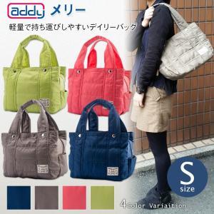アディ addy メリー Sサイズ デイリーバッグ マザーバッグ トートバッグ 旅行用 トートバッグ ショッピングバッグ エコバッグ レディース かわいい  可愛い|kyowa-bag