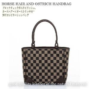 バッグ レディース トート ホースヘアー ハンドバッグ オーストリッチライン トートバッグ 鞄 おしゃれ 女性  kyowa-bag