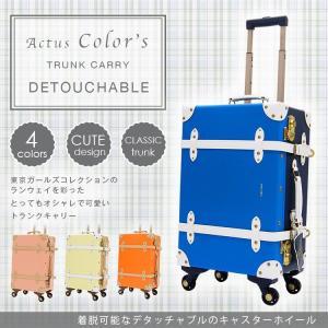 スーツケース キャリーケース キャリーバッグ ActusColor's 31888 小型〜中型 S〜 Mサイズ トランクキャリー アクタスカラーズ  トランク 旅行鞄 旅行バッグ|kyowa-bag