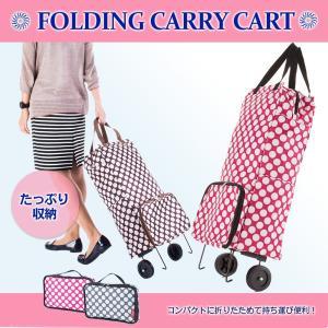 大容量!超コンパクトに収納できる総柄プリントショッピングキャリーカート 折りたたみ式柄ショッピングキャリーカート 2輪|kyowa-bag
