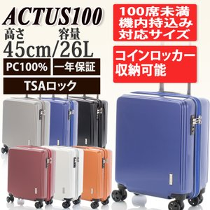 スーツケース 機内持ち込み コインロッカー収納可能サイズ アクタス100 ACTUS100 4輪 小型 Sサイズ TSAロック キャリーケース キャリーバッグ|kyowa-bag