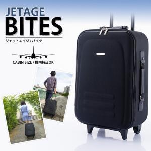 キャリーケース JETAGE バイツ ソフトキャリーバッグ 黒 紺 小型 Sサイズ 機内持込適合 おすすめ 人気|kyowa-bag