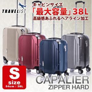 スーツケース 機内持ち込み 小型 Sサイズ 軽量 4輪 トランク キャリーケース 旅行かばん TRAVELIST トラベリスト  TSAファスナーロック CAPALIER キャパリエ|kyowa-bag