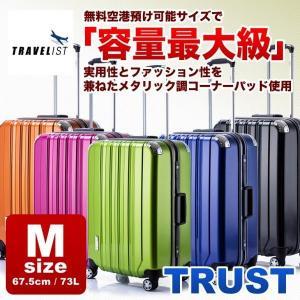 スーツケース TRAVELIST  TSAロック搭載ポリカーボネート製 トラスト 中型 Mサイズ ブラック ピンク トラスト|kyowa-bag