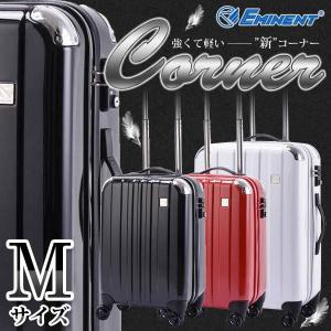 スーツケース 中型 Mサイズ TSAロック トランク キャリーケース 旅行かばん EMINENT コーナーパッド付きファスナー式スーツケース'新コーナー'|kyowa-bag