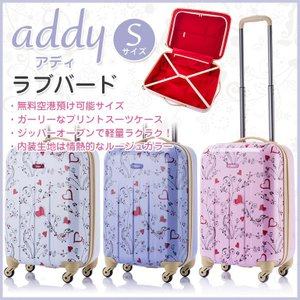 スーツケース キャリーケース 旅行鞄 機内持ち込み適合サイズ キャビンサイズ ジッパー式スーツケース  総柄 小型 Sサイズ addy 「ラブバード」|kyowa-bag