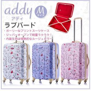 スーツケース キャリーケース 旅行鞄 ジッパー式スーツケース   中型  Mサイズ addy 「ラブバード」|kyowa-bag