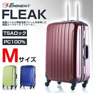 スーツケース キャリーケース フリーク エミネント EMINENT フレームタイプ 超軽量 PC100%鏡面 中型4輪Mサイズ TSAロック|kyowa-bag
