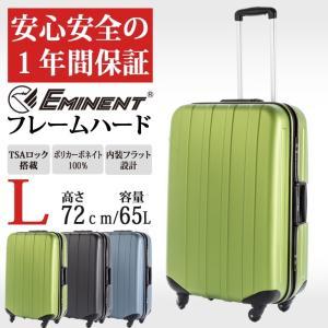 スーツケース キャリーケース TSAロック 旅行鞄 EMINENT  フレームハード 大型 L 内装フラット|kyowa-bag
