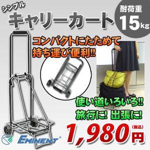 キャリーカート 折りたたみ EMINENT シンプルキャリーカート コンパクトな折りたたみ式(黒 ブラック)|kyowa-bag