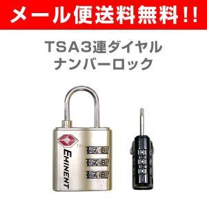 EMINENT (エミネント) TSA3連ダイヤルナンバーロック(シルバー) 旅行小物 kyowa-bag