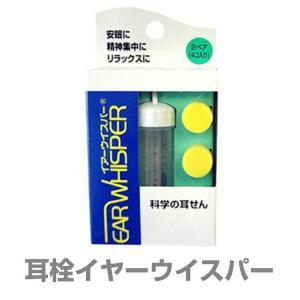 携帯用 耳せん「イヤーウィスパー」【イエロー】 ソフトタイプ耳栓|kyowa-bag