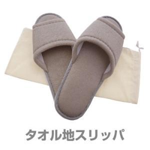 スリッパ 携帯用 タオル地 旅行グッズ 旅行小物|kyowa-bag