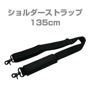 ビジネスバッグ用ショルダーストラップ135cm(ブラック) ナイロン肩掛け用ショルダーベルト 単品 交換用|kyowa-bag