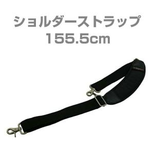 ビジネスバッグ用ショルダーストラップ155.5cm(ブラック) 肩掛け用ナイロンショルダーベルト 単品 交換用|kyowa-bag