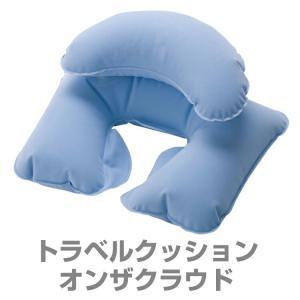 旅行用クッション 2段式可動ネッククッション'トラベルクッション オンザクラウド'携帯用枕 エアーピロー エアピロー 空気枕|kyowa-bag