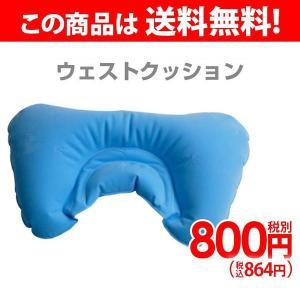 旅行用エアクッション 携帯用ウエストクッション(腰用)エアーピロー エアピロー 空気枕|kyowa-bag